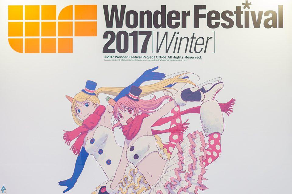 ワンフェス 2017 冬