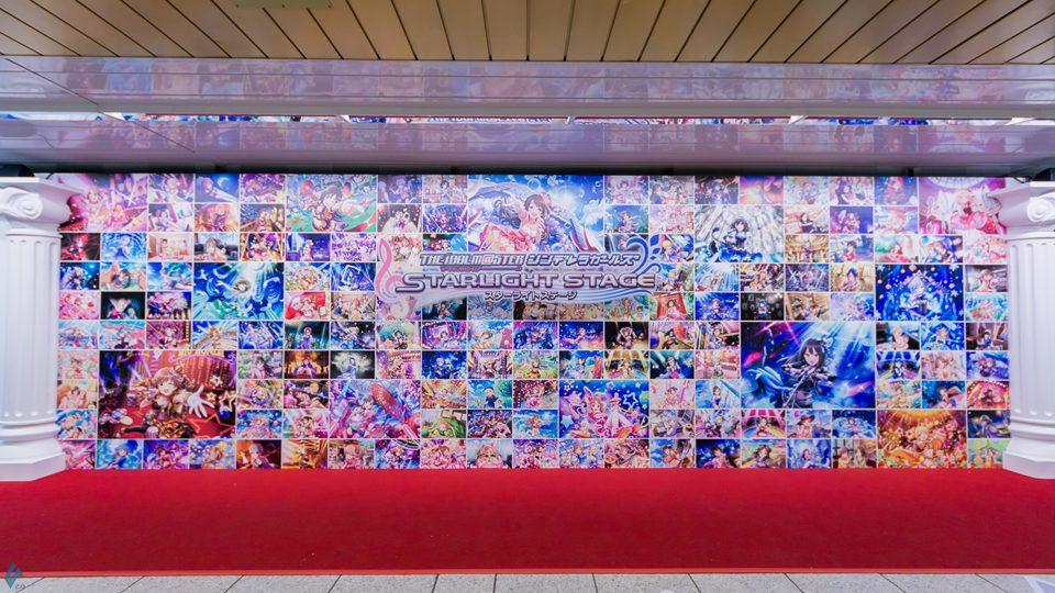 デレマス 新宿駅